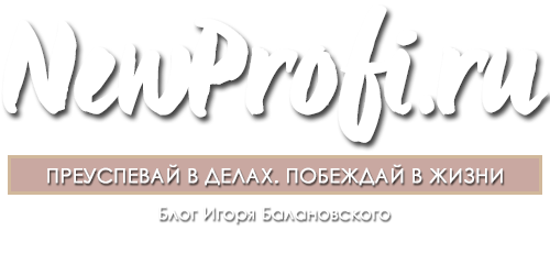 Newprofi.ru | Блог Игоря Балановского