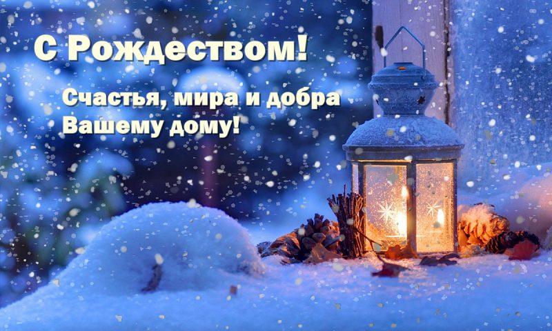 Рождество-2017