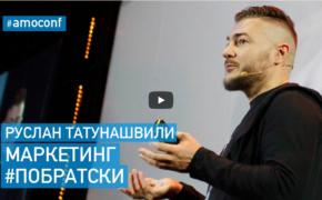 Руслан Татунашвили - Маркетинг по братски