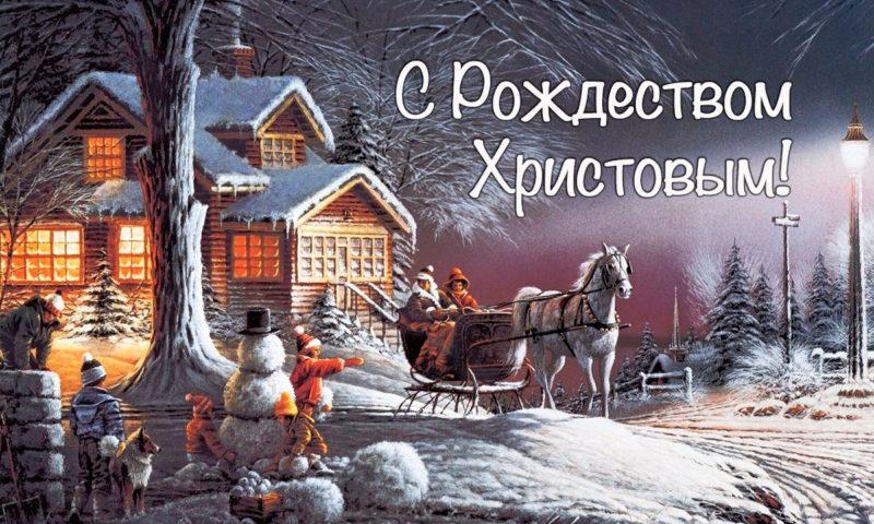 Рождество 2018
