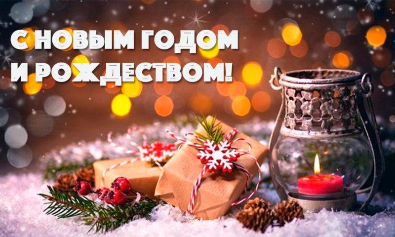 С Новым 2019 годом и Рождеством1
